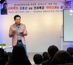 연일중, 나비작가 김홍년 초청 강연회 열어