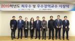 동아대, '2019학년도 최우수 및 우수 강의교수 시상식' 개최