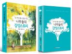 동의대 여호근·김종오 교수 '나무들의 감성스토리' 발간