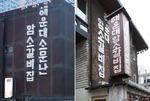"""""""서울 분점 낸 적 없어요"""" 해운대암소갈비집이 소송 낸 까닭"""