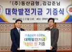㈜동산금형 김갑준 부사장, 한국해양대에 대학발전기금 1000만 원 전달