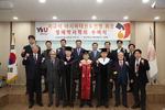 와이즈유, 아시아태권도연맹 이규석 회장에 명박수여