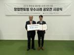 동아대 동문 고명환 ㈜인사이트컨설팅 대표이사, 창업멘토링 우수사례 공모전 대상 수상