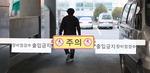 신천지교회서 무더기 감염…31번 환자 '슈퍼 전파자' 되나