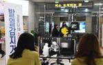 환자 유입 우려에…부산 시외버스터미널 2곳 열 감지 카메라 운용