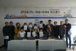 부산외국어대, 부산외대와 함께하는 전북대 특수외국어 겨울캠프 수료