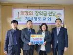 제4영도교회, 봉래2동에 희망 장학금 340만원 전달