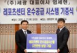 ㈜세광 엄세현 대표, 한국해양대 레포츠센터에 2천만원 상당 온수시설 기증