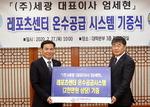 한국해양대 대학원 냉동공조학과 재학 ㈜세광 엄세현 대표이사, 한국해양대에 온수시설 기증