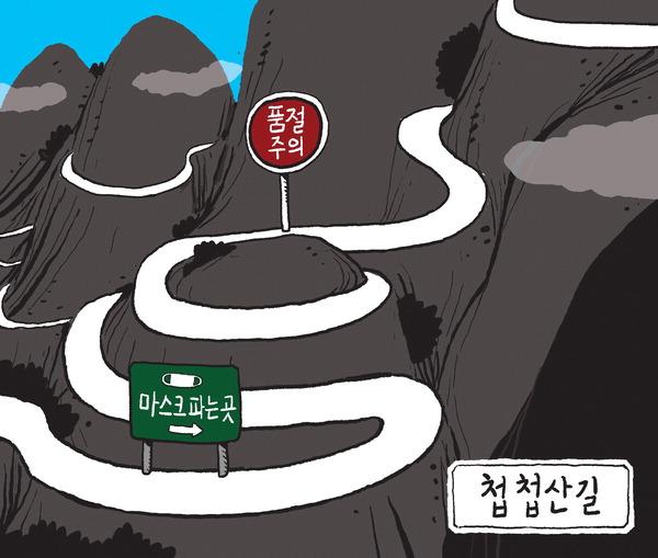 [서상균 그림창] 첩첩산길