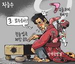 [서상균 그림창] 자충수