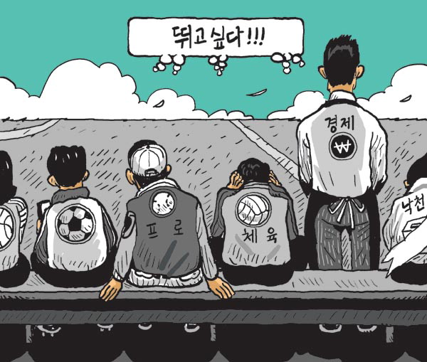 [서상균 그림창] 뛰고 싶다!!!