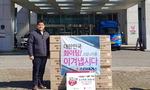 오시리아 관광단지 스타테라스, 기장군청을 통해 사회복지공동모금회에 손소독제 기탁