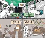 [서상균 그림창] 드라이브 스루…워킹 스루…솔트 스루…아베 스루