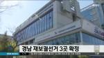 경남 재보궐 선거 3곳 확정