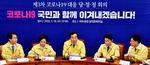 """당·정·청 """"지자체 재난기본소득 보전 검토""""…2차 추경 논의"""
