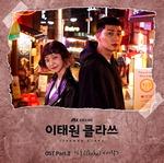 '이태원 클라쓰' OST, 드라마 흥행 질주로 음원 차트 정상 점령