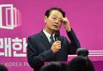 미래한국 비례후보 공천 부결…한선교 대표·지도부 전격 사퇴