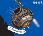[서상균 그림창] 코로나 심해