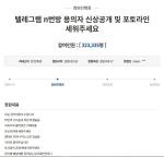 '텔레그램 n번방 피의자 신상공개' 국민청원 32만명 돌파 … 경찰, 신상공개 검토 중