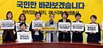 """정의당 """"n번방 방지 및 처벌법 제정하라"""""""
