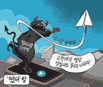 [서상균 그림창] ´떳다´방