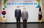 한국건강관리협회, 사회복지공동모금회에 후원금 기탁