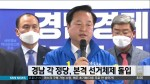 경남 각 정당, 본격 선거체제 돌입