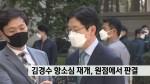 김경수 항소심 재개, 다시 원점서 판결