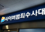 'n번방' 성범죄자 무더기 검거…'갓갓'만 남았다