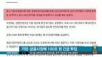 [뉴스클릭] 기업·금융시장에 100조원 긴급 투입
