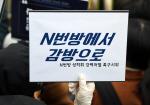'n번방' 물려받은 운영자는 '와치맨' 아닌 '켈리'…27일 2심 선고공판