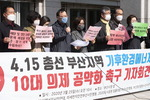 """환경단체 """"동남권 대기환경청 신설 공약 채택하라"""""""