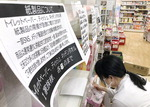 확진자 급증 일본 도쿄, 도시봉쇄 우려에 식료품 사재기 파동