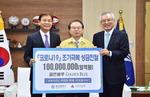 향토주류업체 골든블루 1억 원 기부