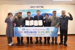 영도구, 한국어촌어항공단과 위·수탁 협약 체결