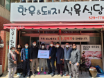 서3동 지역사회보장협의체, '같이가게' 30호점 현판 전달