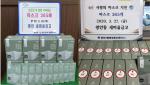 수영구 광안동 새마을금고 광안2,4동에 마스크 후원