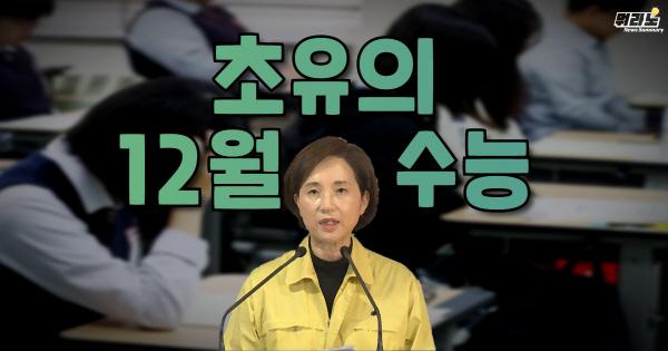 초유의 '12월 수능'…재학생 타격 받나