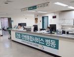 영도병원 내달 간호간병통합서비스 확대