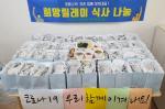 """수영구 남천2동 코로나19 극복위해 십시일반 """"세번째 희망 릴레이 식사 나눔""""추진"""
