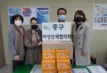 중구 여성단체협의회 코로나19 대응 격려 물품 전달