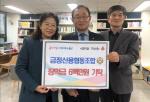 금정신협, 장전1동ㆍ구서1동에 취약계층 자녀 장학금 기탁
