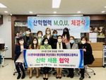 (사)한국미용장협회 부산지회, 부산국제영화고등학교와 산학 채용 및 업무협약 체결