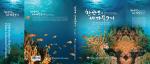 부경대학교, '한반도의 바다물고기' 발간 … 21년간 수집정보 '집대성'