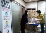 중구보건소 보건·의료기관에 사회적 거리두기 홍보 및 손소독제 지원