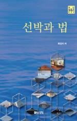 한국해양대 국제해양문제연구소, 연구서 2권 출간