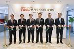 [브리핑] BNK '부산 벤처투자센터' 개소