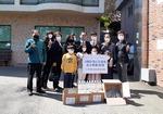 영도구 바르게살기운동 청학2동협의회, 파랑새 어린이집에 마스크와 손소독제 전달