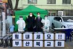 부산진구 부산북교회, 부산진구보건소에 응원 간식 전달